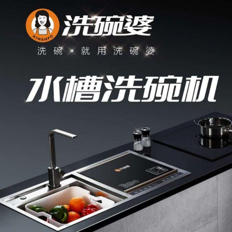 洗碗婆水槽洗碗机产品视频介绍