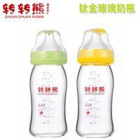 热销款 转转熊厂家婴儿奶瓶 钛金玻璃奶瓶 宽口径抗摔奶瓶240ML
