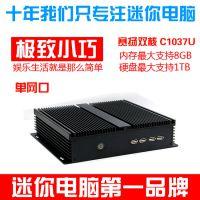 全球爆款 C1037U双核四COM口HTPC高清电脑 全铝机箱 客厅电脑
