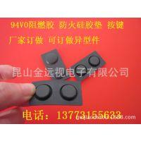 厂家订做阻燃硅橡胶 94V0防火硅胶按键 防火硅胶垫硅橡胶垫片胶垫