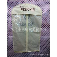 厂家生产 现货供应 苍南厂家 义乌pvc防水西装套 透明塑料西装套