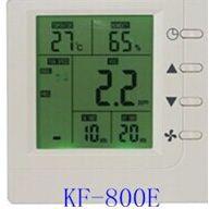 供应KF-800E国内首款新风智能控制器可OEM循环定时VOC浓度可设定