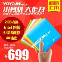 深圳VOYO 厂家首款MINI PC 2 64迷你主机台式电脑平板电脑微型办公