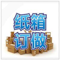 纸箱定做 快递纸箱生产厂家淘宝纸箱包邮定做纸盒批发 快递