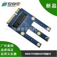笔记本mini pci-e转NGFF转接卡 m.2接口转mini pcie无线网卡蓝牙模块转接卡