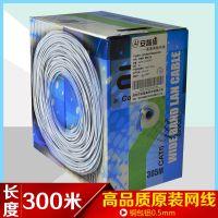 纯铜网线 监控网线 电脑网线 0.5 全铜网络线散卖 足300米