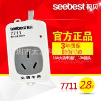 视贝7711空调专用插座2.8米 大功率插座 16A插座 拖线板 空调插座