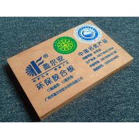 """供应中国名优产品 """"盈尔安""""环保(家具型)胶合板 防水板"""