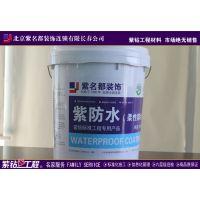 供应长春紫名都装饰专供环保紫色涂料如何延长防水使用年限