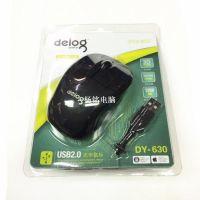 供应德意龙DY-630有线光电USB电脑笔记本游戏三色鼠标