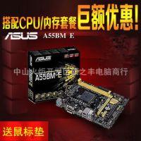 供应正品ASUS/华硕A55BM-E/A55四核AMD电脑主板 支持A8/ A10/5600K