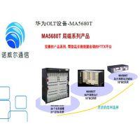 OLT MA5680T EPBD GPBD EPSD ETGO GTGO EPBA FTTH光纤到户