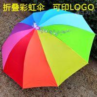 厂家批发加大10骨折叠彩虹广告礼品伞男女士防晒晴雨遮阳伞三折