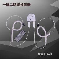 批发iphone5S手机apple平板电脑防盗器ipad2防盗器带充电一拖二