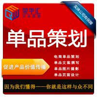 深圳电商创意营销策划拍摄制作/淘宝视频/单品详情页/产品图摄影