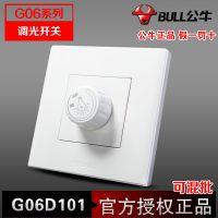 公牛墙壁插座开关面板 G06D101 86型 G06系列 调光开关正品批发