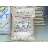 供应台湾长春食品级电木粉T200HF