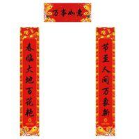 企业定制春联对联  加工定制红包 喜联 春节礼包印广告logo
