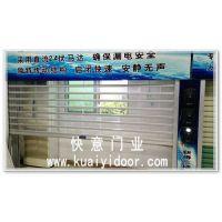 供应快意门业电动铝合金水晶卷闸门(PC卷帘门)