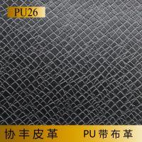 厂家直销 PU26系 小鳄鱼纹 人造革 协丰皮革