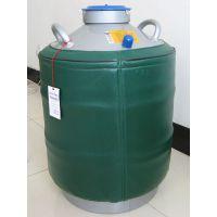 YDS-20型号液氮罐/长沙储存型液氮罐价格/20升液氮罐价格/国产实验室常用液氮罐