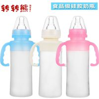 转转熊 210ML婴儿标准口径硅胶奶瓶 宝宝有柄带吸管防摔奶瓶8011