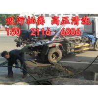 上海市松江区泗泾镇抽粪清理化粪池便宜15021166306