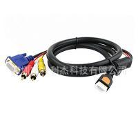 供应1.5米 高清 HDMI 转 VGA+3RCA线 HDMI 电脑连接线