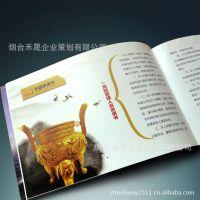 万用手册 员工手册 郑州企业 品牌策划烟台公司