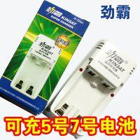 正品劲霸双通道标准充电器 可充 5号 7号电池 XK-888A 充电器