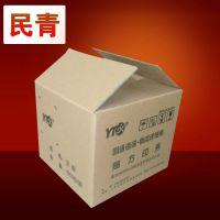 供应厂家批发 高质邮政包装纸箱 三层瓦楞纸箱