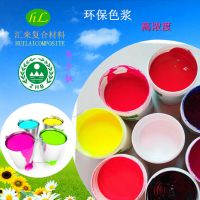 汇来401大红色膏 高浓度 易分散 环氧树脂入色专用色浆