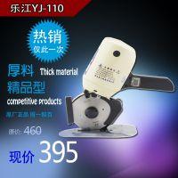 【专业供应】乐江YJ-110手提圆刀电剪刀 裁剪机 切布机 修边机