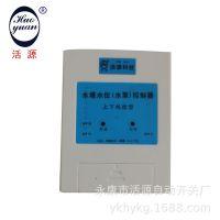 热销 上下双控型水泵控制器 多用途水泵控制器 水泵保护控制器
