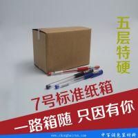 供应加硬淘宝专用瓦楞纸盒、快递纸盒、五层7号邮政纸盒定做