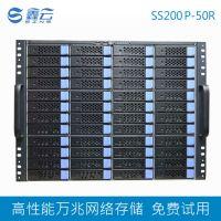 鑫云 SS200P-50R 高性能 万兆网络存储