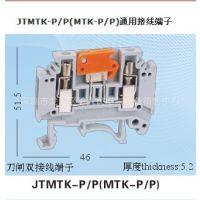厂家直销UK-(MTK-P/P)通用刀闸型双层接线端子