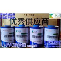 广东UPVC粘合剂海南PVC胶水甘肃PVC给排水胶粘剂硬质聚氯乙烯粘合剂,山东永固牌!