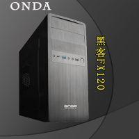 昂达机箱 黑客FX120至尊版 USB3.0机箱 游戏机箱 空箱 全新正品
