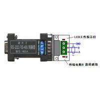 供应RS232/RS485无源 485A