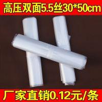 高压内膜袋批发塑料袋平口袋pe内膜袋厂家塑料包装袋子30*50cm