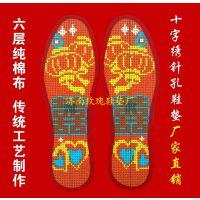 新婚手工鞋垫喜字做法婚庆吉祥字花结婚喜庆花鸟民俗新婚手工鞋垫