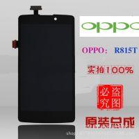 原装OPPOR815手机显示屏 OPPOR815T液晶总成 液晶屏触摸屏 批发