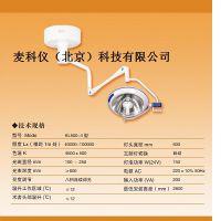 整体无影灯/手术无影灯(国产)/手柄开关CPU控制 MKY-KL500-II