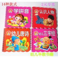 儿童早教书籍0-6岁幼儿认知翻翻书 小手撕不破图书 两元超市热卖
