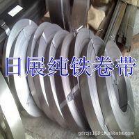 纯铁DT8C供应 高纯度DT8C纯铁卷料 纯铁报价 纯铁价格