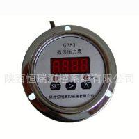 HRGP53型轴向安装数显压力表 智能压力控制器 批发供应