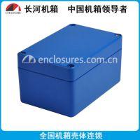 压铸网防水盒、铝式防水接线盒、铝压铸外壳、铝密封盒