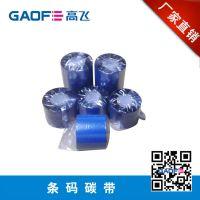供应纸盒色带/碳带|打码机打码带|药品打印色带打码带