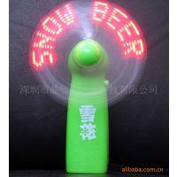 LED闪字迷你风扇 闪光风扇 商务广告促销礼品